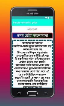 Bangla valobashar golpo screenshot 2