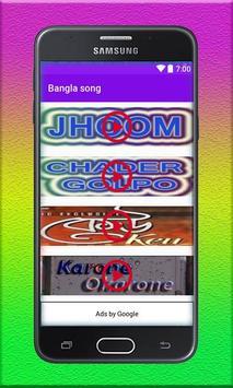 Bangla song apk screenshot