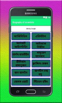 Biography of scientists poster