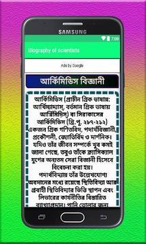 Biography of scientists apk screenshot