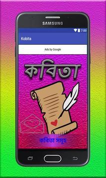 এত সুন্দর একটা জিনিস কিন্তু কি করার poster