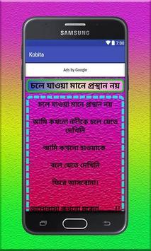 এত সুন্দর একটা জিনিস কিন্তু কি করার apk screenshot