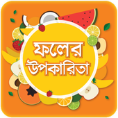 ফলের উপকারিতা ~Fruits Benefit icon