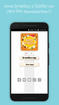 ফলের উপকারিতা ~Fruits Benefit apk screenshot