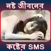 নষ্ট জীবনের কষ্টের SMS (Bangla Sad SMS) icon