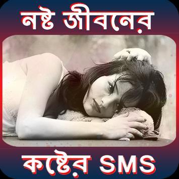 নষ্ট জীবনের কষ্টের SMS (Bangla Sad SMS) poster