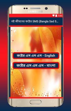নষ্ট জীবনের কষ্টের SMS (Bangla Sad SMS) screenshot 1
