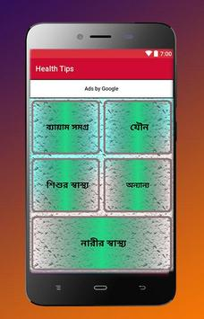 Health Tips screenshot 1