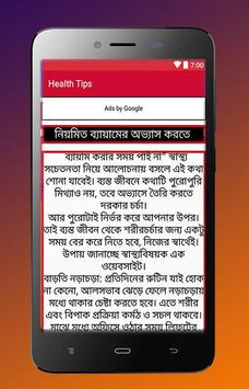 Health Tips screenshot 2
