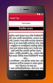 Health Tips screenshot 3