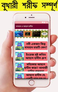মাযহাব ও আহলে হাদীস screenshot 1