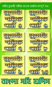 সহীহ বুখারী শরীফ  বাংলা তর্জমা সম্পূর্ণ  খণ্ড screenshot 1
