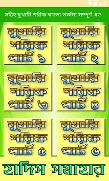 সহীহ বুখারী শরীফ  বাংলা তর্জমা সম্পূর্ণ  খণ্ড screenshot 2