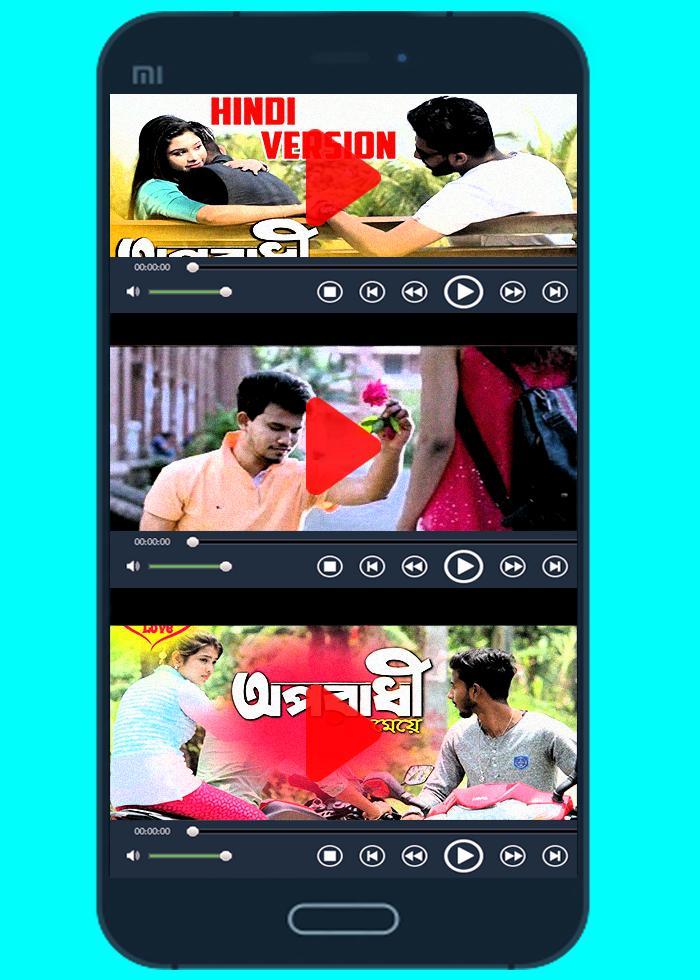 oporadhi full hd video download free