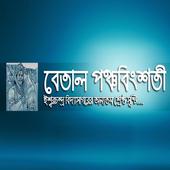 বেতাল পঞ্চবিংশতী icon