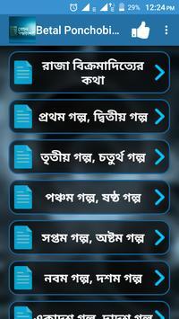 বেতাল পঞ্চবিংশতী apk screenshot