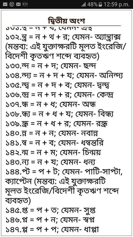 bijoy bangla typing tutorial pdf