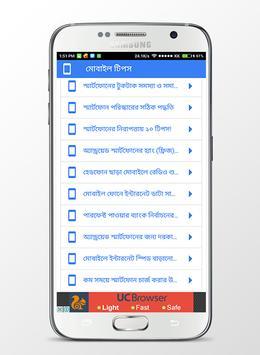 Mobile Master - ফোন গুরু screenshot 1