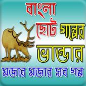 বাংলা ছোট গল্পের ভাণ্ডার icon