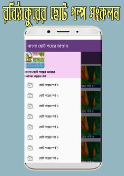 বাংলা ছোট গল্পের ভাণ্ডার poster