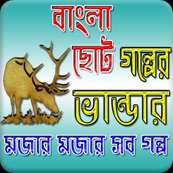 বাংলা ছোট গল্পের ভাণ্ডার screenshot 2