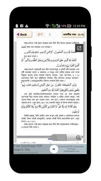 Tafsir Ibn Kathir Bangla - তাফসীর ইবনে কাসীর apk screenshot