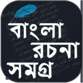 বাংলা রচনা - Bangla Essay - Bangla Rochona Book for