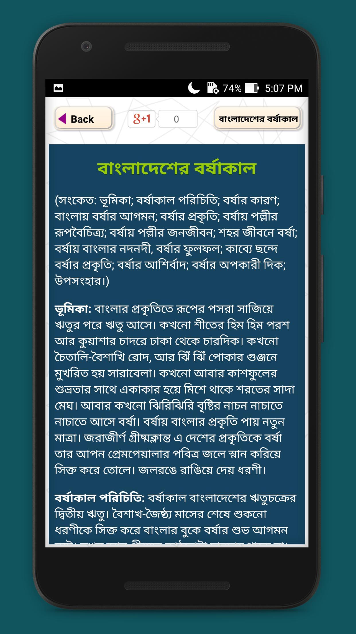 বাংলা রচনা - Bangla Essay - Bangla Rochona Book for Android