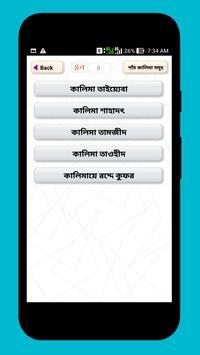 ৫ কালিমা ও ২৫ টি ছোট সূরা apk screenshot