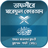 তাফসীরে মারেফুল কোরআন ~tafsir mareful quran bangla Zeichen