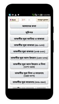 তাফসীরে মারেফুল কোরআন ~ Quran apk screenshot