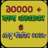 বাংলা এসএমএস ও ফেবু স্ট্যাটাস  - Bangla SMS 2018 icon