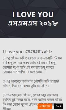 বাংলা এসএমএস ও ফেবু স্ট্যাটাস  - Bangla SMS 2018 screenshot 4