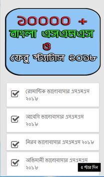 বাংলা এসএমএস ও ফেবু স্ট্যাটাস  - Bangla SMS 2018 poster
