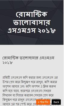 বাংলা এসএমএস ও ফেবু স্ট্যাটাস  - Bangla SMS 2018 screenshot 1
