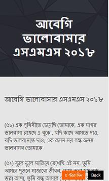 বাংলা এসএমএস ও ফেবু স্ট্যাটাস  - Bangla SMS 2018 screenshot 2