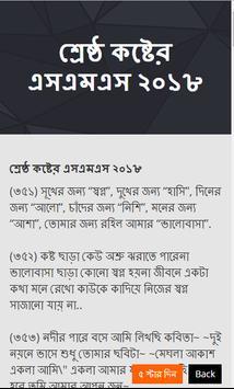 বাংলা এসএমএস ও ফেবু স্ট্যাটাস  - Bangla SMS 2018 screenshot 3