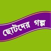 ছোটদের গল্প Bangla Golpo icon