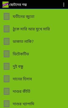 ছোটদের গল্প Bangla Golpo poster