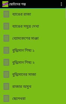 ছোটদের গল্প Bangla Golpo apk screenshot