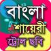 বাংলা শায়েরী ট্রোল