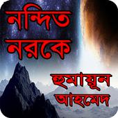 নন্দিত নরকে বাংলা উপন্যাস icon