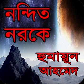 নন্দিত নরকে বাংলা উপন্যাস poster