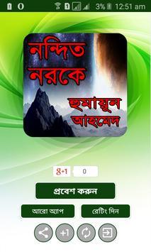 নন্দিত নরকে বাংলা উপন্যাস screenshot 1
