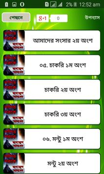 নন্দিত নরকে বাংলা উপন্যাস screenshot 3