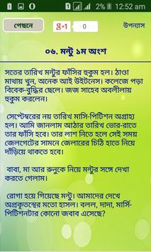 নন্দিত নরকে বাংলা উপন্যাস screenshot 5