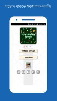 শাক সবজির গুনাগুন ~ Vegetation of vegetables poster
