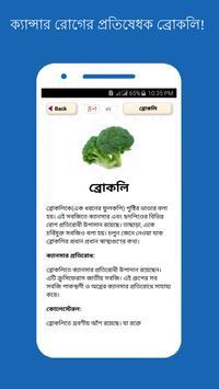 শাক সবজির গুনাগুন ~ Vegetation of vegetables apk screenshot