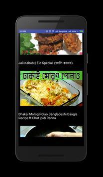 Bangla recipe videos apk download free entertainment app for bangla recipe videos poster bangla recipe videos apk screenshot forumfinder Choice Image