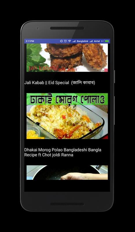 Bangla recipe videos descarga apk gratis entretenimiento bangla recipe videos poster bangla recipe videos captura de pantalla de la apk forumfinder Choice Image
